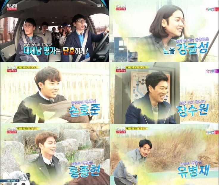 Enjoy Korea with Hui: 'Running Man,' Kang Kyun Sung, Hong Jong Hyun, Son...