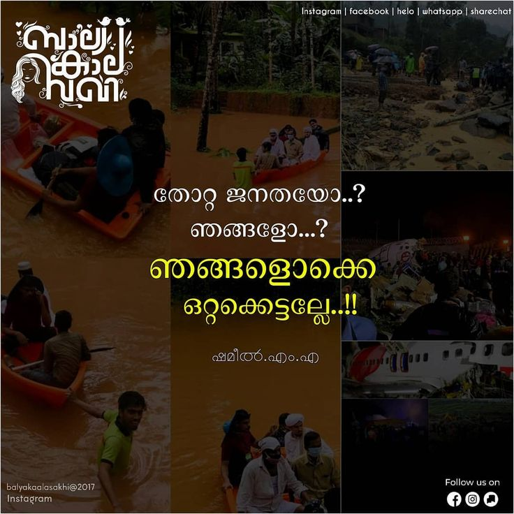 Pin by mahin shah on Positive quotes in 2020 Malayalam