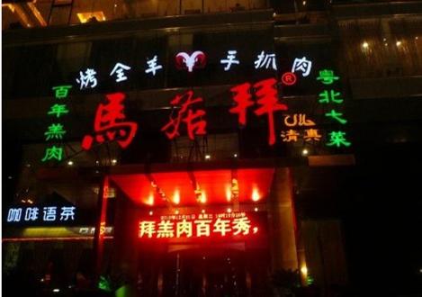 Bismillah Fast Food Hong Kong