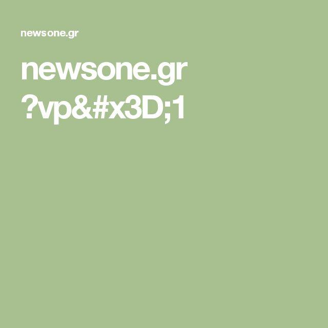 newsone.gr ?vp=1
