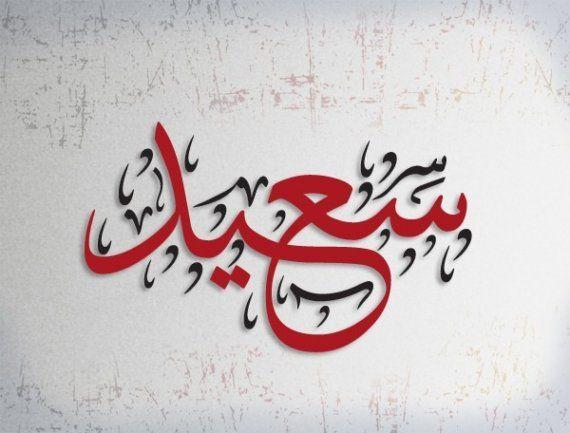 """I'm Happy"" in Arabic"