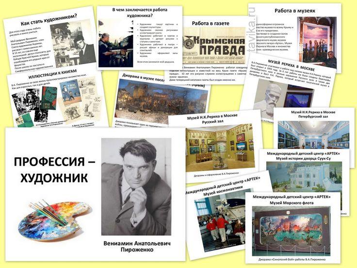 Художник В.А.Пироженко