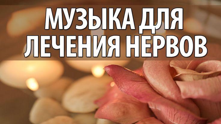 МУЗЫКА ДЛЯ ЛЕЧЕНИЯ НЕРВОВ