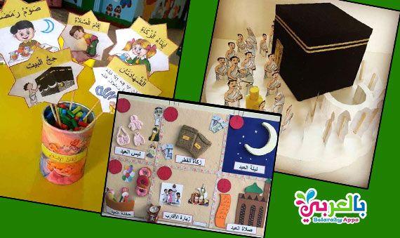 أعمال يدوية لمادة التربية الإسلامية وسائل تعليمية مبتكرة Cotton Ball Ball Montessori