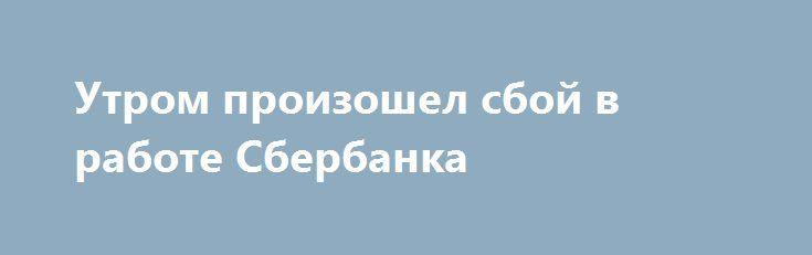 Утром произошел сбой в работе Сбербанка https://apral.ru/2017/07/31/utrom-proizoshel-sboj-v-rabote-sberbanka.html  Утром в понедельник финансовая организация Сбербанк работала с перебоями. Неудобства вызваны ошибкой в системе, которая произошла в понедельник 31 июля. Перебои касаются, прежде всего, использования банковских карт. Кроме того,онлайн-системаучреждения также нуждалась в устранении неполадок. В связи с этим клиенты не могли провести банковские переводы. Соответственно, многие…
