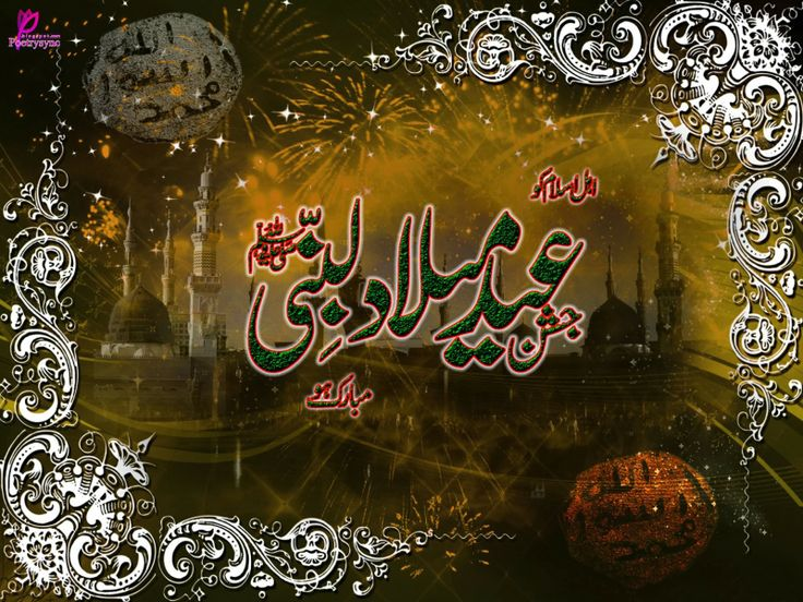 Eid Milad-un-Nabi Mubarak 12 Rabi ul Awwal Mubarak Barwin Shreef