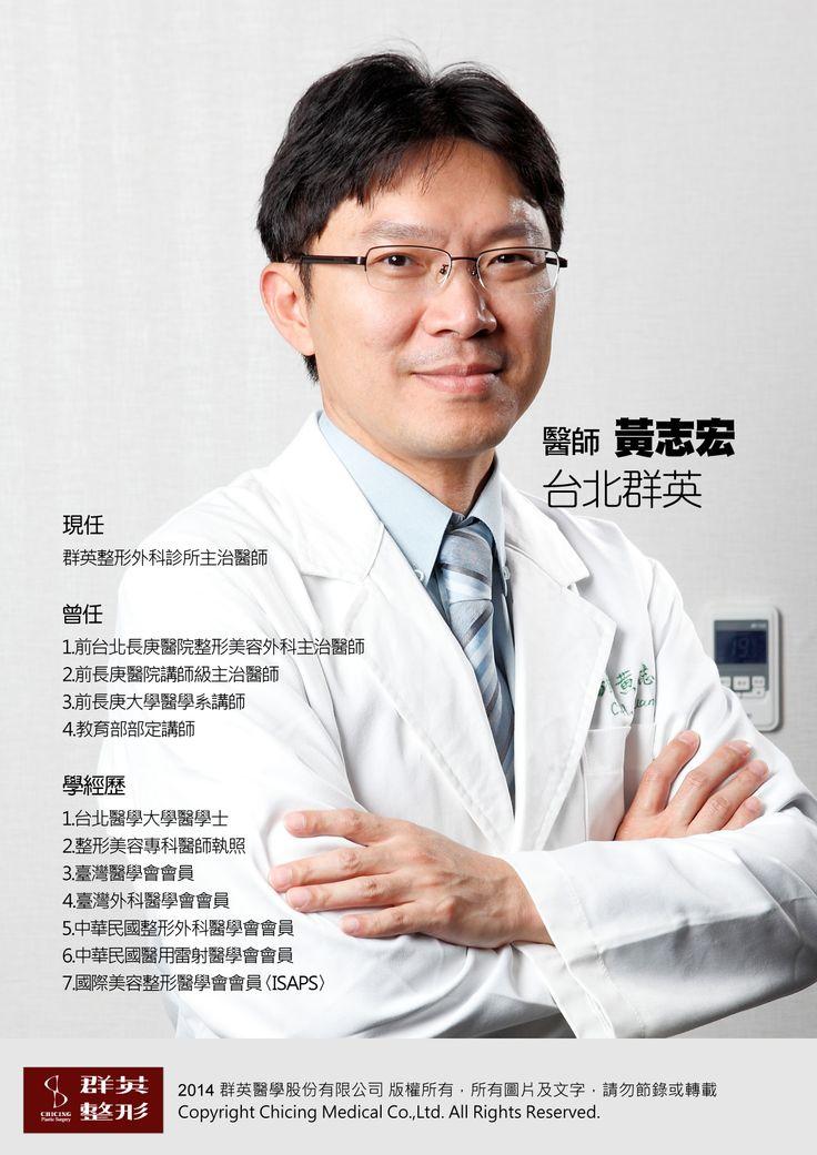 診所諮詢本_醫師介紹