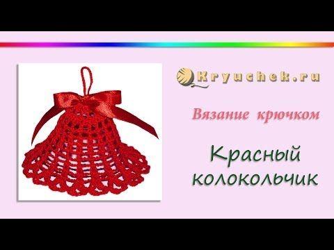Вязание крючком. Красный новогодний колокольчик (Crochet. Christmas bell)