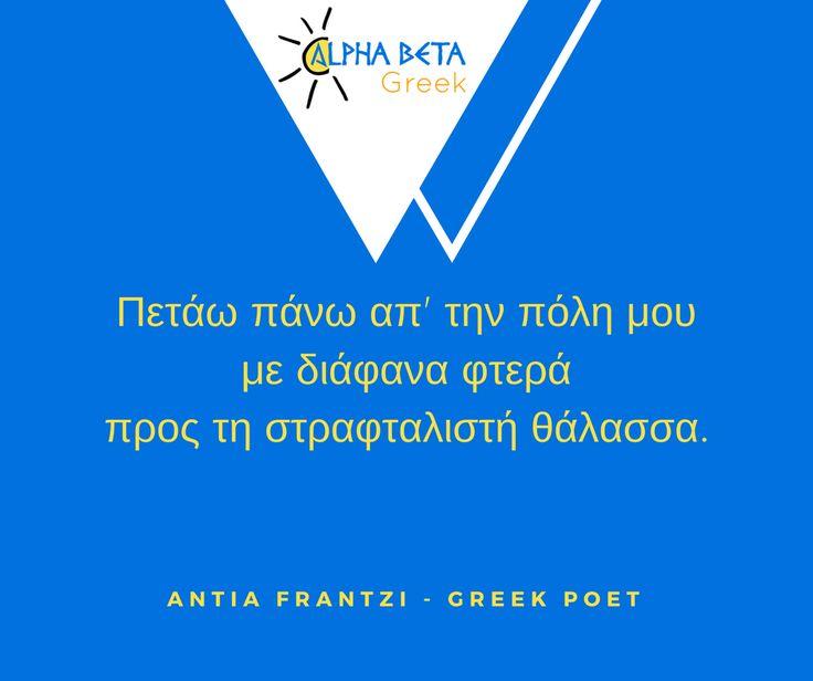 Greek Poetry
