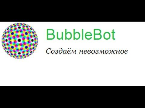 BubbleBot. СУПЕР РЕСУРС! Классный Помощник СЕТЕВИКУ! Ссылка http://bubbl...