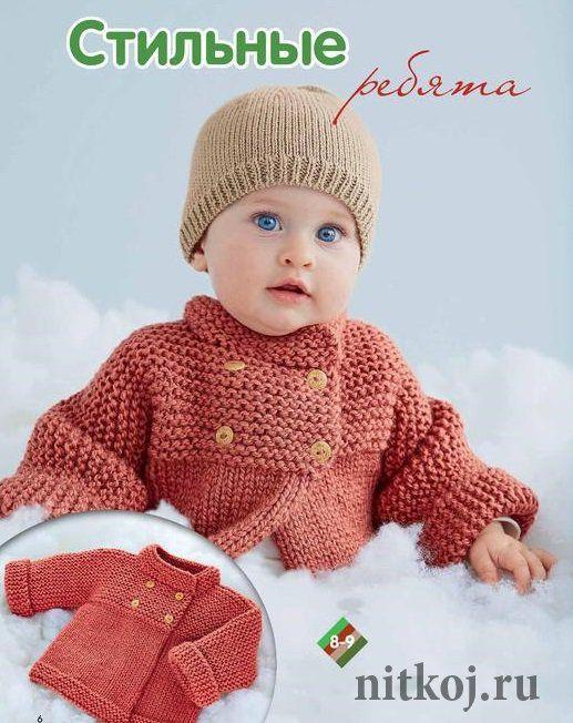 Двубортное пальтишко и шапочка для малыша