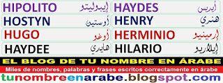 imagenes de nombres en letras arabes: HIPOLITO, HOSTYN, HUGO, HAYDEE