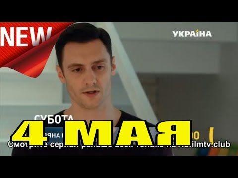 стеклянная комната 1 2 3 4 серия украинский сериал