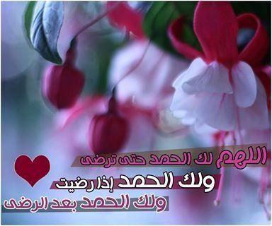 Hamdulillah | Names of god, Arabic words, Words