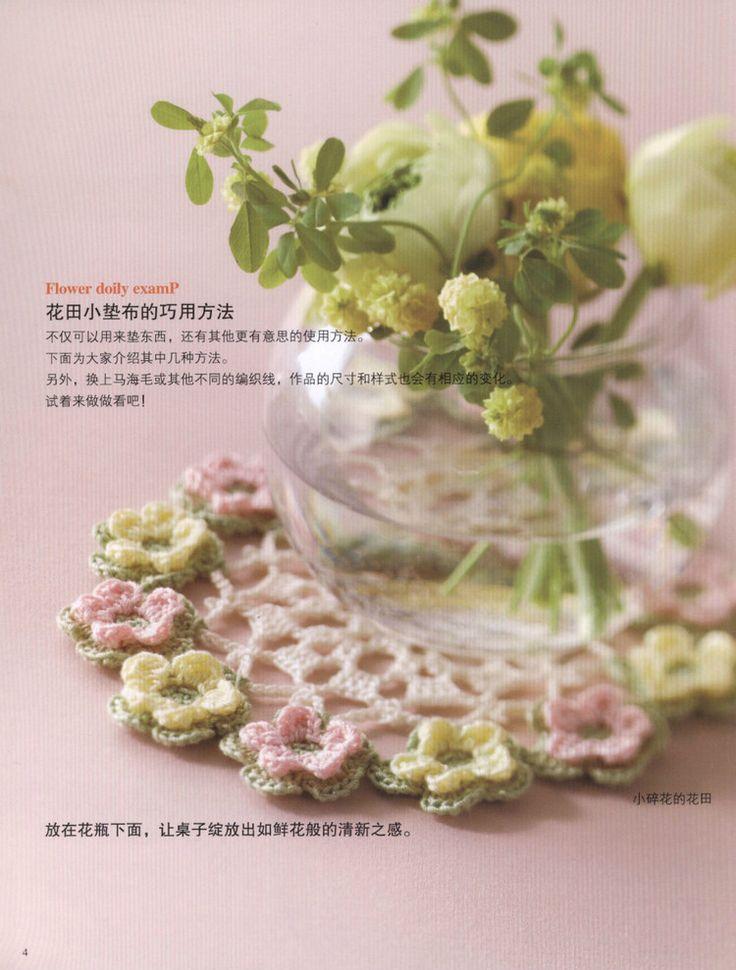 Asahi Original Flower Doily 2014 - 轻描淡写 - 轻描淡写