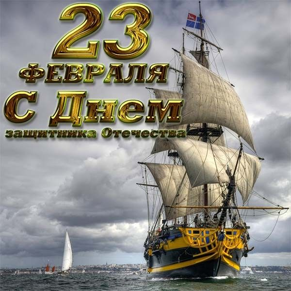 Февраля картинки, корабль открытка с 23 февраля