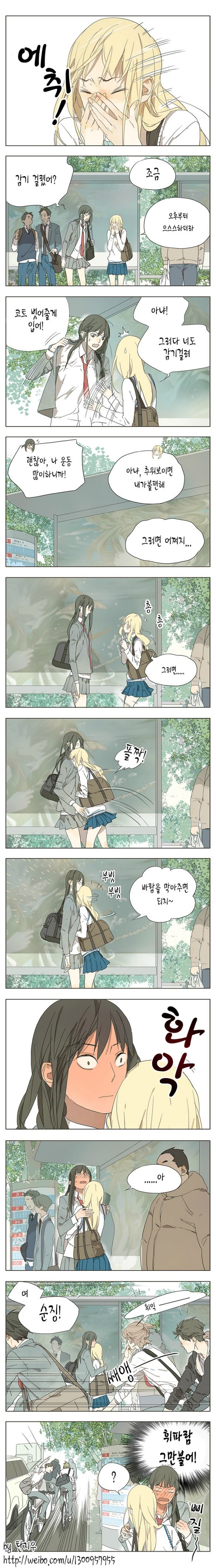 New TOWA Generation : [번역]탄지우 - 그들의 이야기 (원제:SQ) 54화 ~ 55화