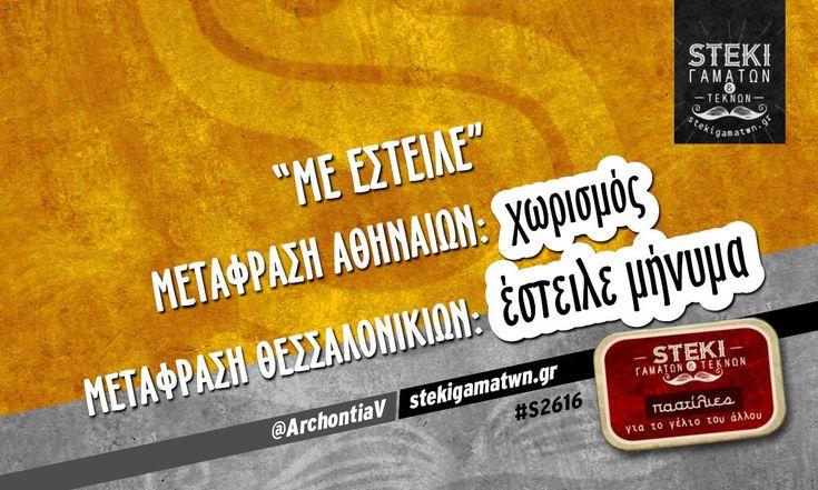 Με έστειλε @ArchontiaV - http://stekigamatwn.gr/s2616/