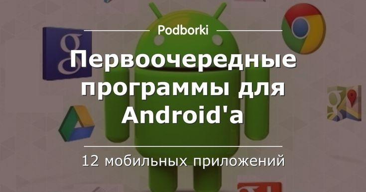 Первоочередные программы для Android'а