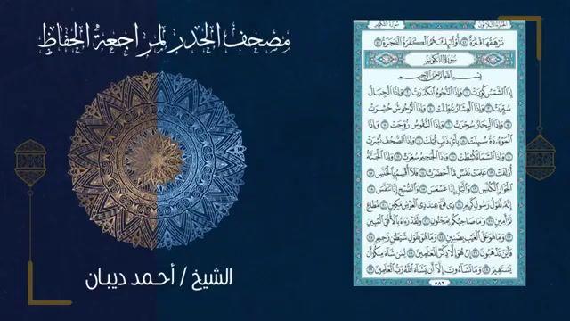 مصور فيديو حدر طبيعي مصحف أحمد احمد ديبان سورة رقم 081 Internet Archive Movie Previews Blog