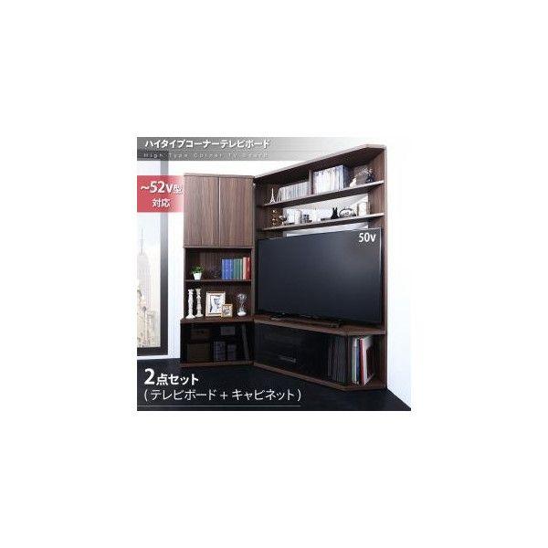 ハイタイプコーナーテレビボード 2点セット(テレビボード+キャビネット) Guide|shopfamous