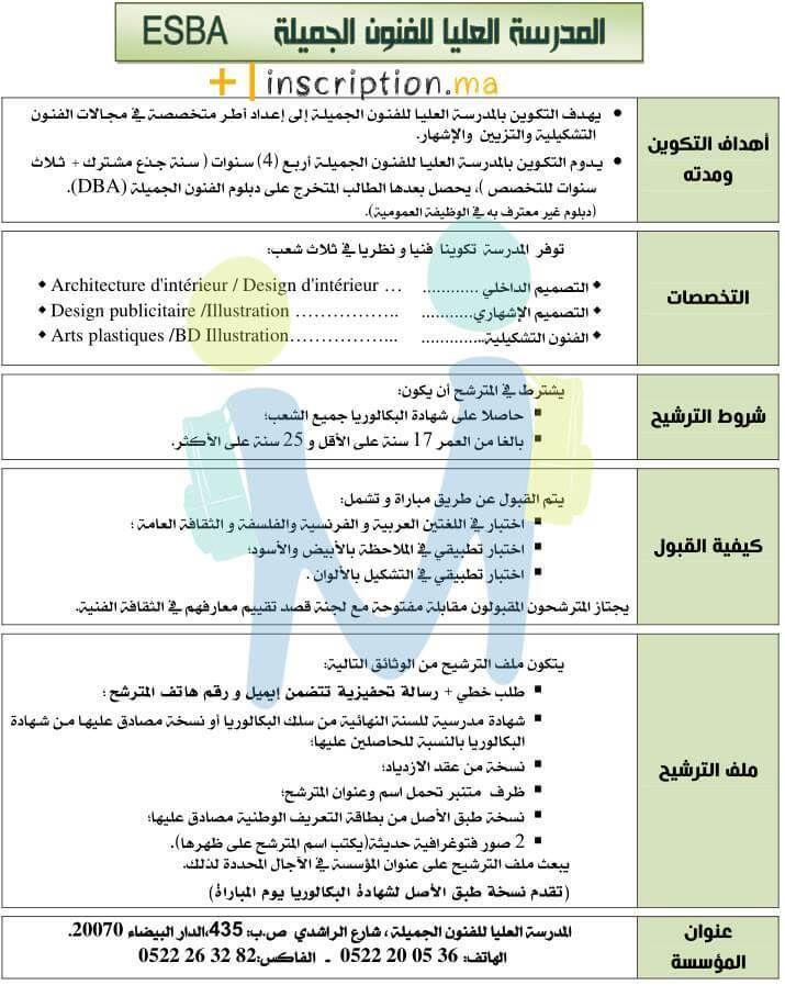 inscription concours ESBA 2020 2021 Casablanca en 2020