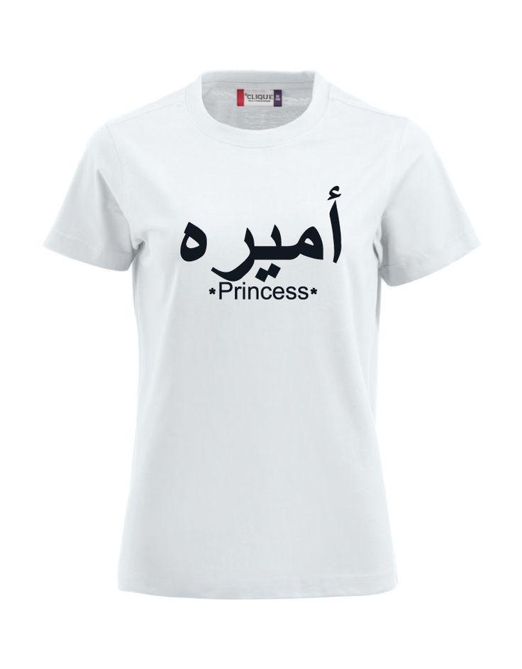 T-shirt met de naam Amira (princes) in het Arabisch geprint. Dit ontwerp kan ook geleverd worden op Sweaters, Hoodies en meer...