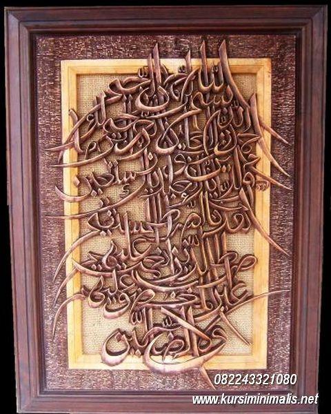 Kaligrafi Ukir Minimalis KLU-042 | Toko Kursi Minimalis