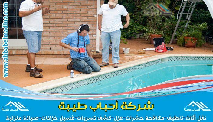كشف تسربات المسابح بجدة مع الضمان والخصم Https Ahbabelmadina Com Detection Of Water Leaks In Jeddah Swimming Pools Pool Outdoor