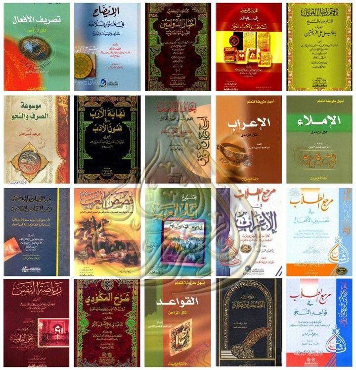 كتب ومؤلفات إبراهيم شمس الدين من مؤلفاته أسهل طريقة لتعلم الإعراب لكل المراحل أسهل طريقة لتعلم الإملاء لكل المراحل اسهل Islamic Teachings Books Book Cover