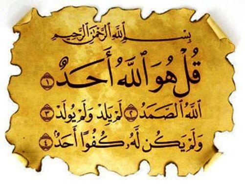 Sura Al Ikhlas