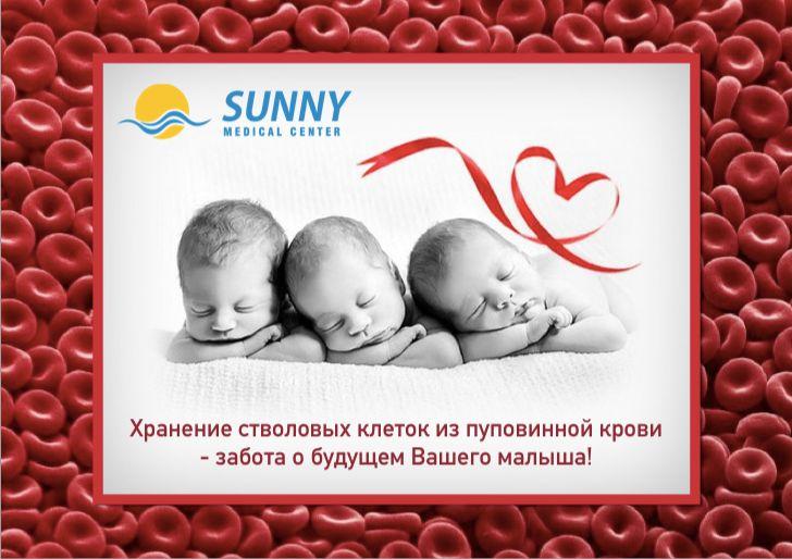 Записаться на прием к специалистам Sunny Medical Center и узнать о пуповинной крови, вы можете по телефону: (305) 306-0000   Вести vesti.la