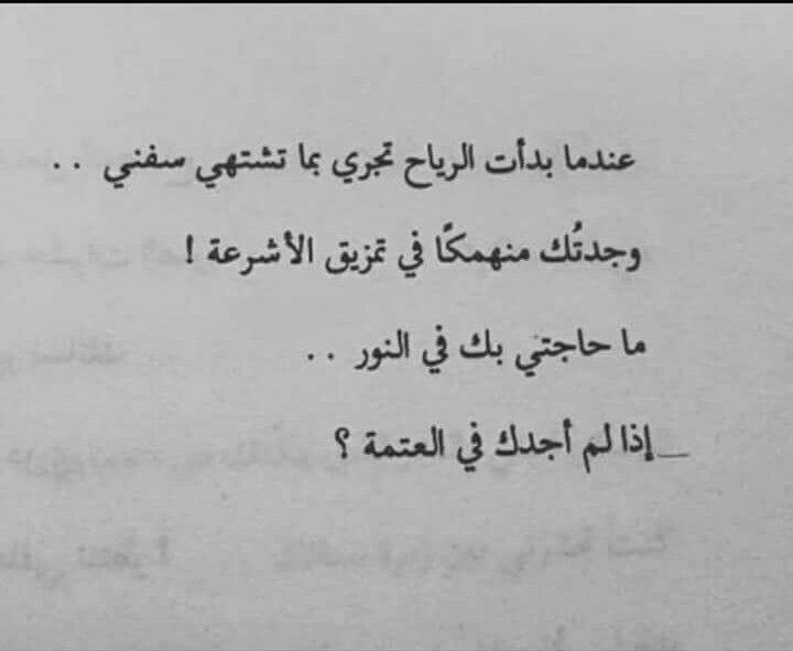 ما حاجتي بك ف النور إن لم أجدك ف العتمة Arabic Arabic Calligraphy Calligraphy