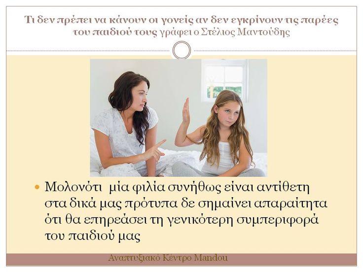 Ο κ. Στέλιος Μαντούδης, Αναπτυξιακός Εργοθεραπευτής, στην ιστοσελίδα του mothersblog.gr γράφει και μας εξηγεί τι πρέπει να κάνουν οι γονείς αν δεν εγκρίνουν τις παρέες και τους φίλους του παιδιού τους. Διαβάστε το άρθρο του.