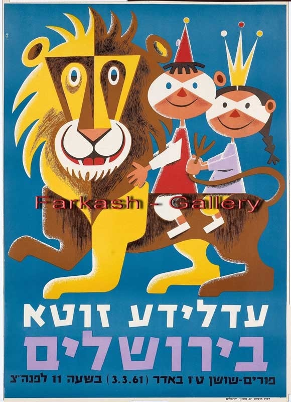 Httpwww Overlordsofchaos Comhtmlorigin Of The Word Jew Html: Purim Jewish Holiday Vintage Rare Old Israeli By
