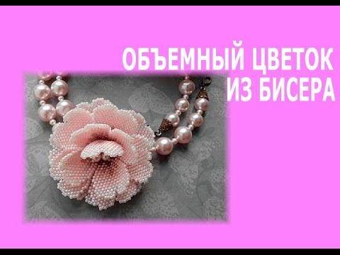 Объемная роза из бисера. пошагово мастер-класс Rose Beaded - YouTube