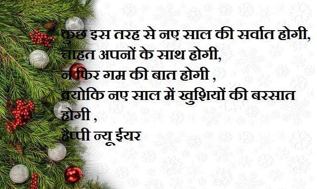 Happy New Year Shayari 2020 In Hindi For Friends Sister