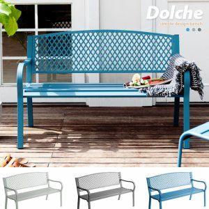 【送料無料】 ガーデン ベンチ カフェ風 シンプル 庭 テラ...|エアリゾーム【ポンパレモール】