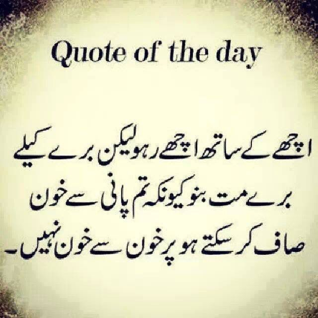 Quotes, Urdu Quotes And