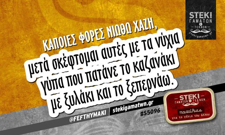 Κάποιες φορές νιώθω χαζή  @FEFTHYMAKI - http://stekigamatwn.gr/s5096/