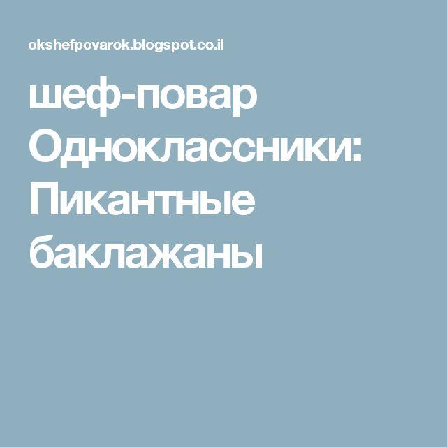 шеф-повар Одноклассники: Пикантные баклажаны