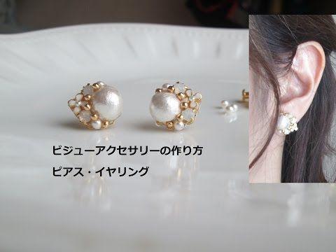 DIY Accessories キラキラ ビジュー イヤリング 作り方【レジン】 - YouTube