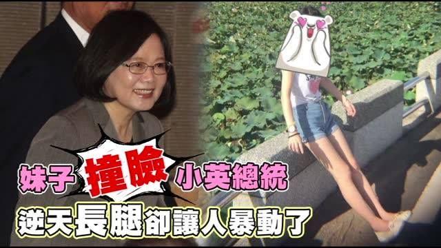 #有片 本人拿掉眼鏡很漂亮耶❤  #爆廢公社 蔡英文 Tsai Ing-wen #撞臉