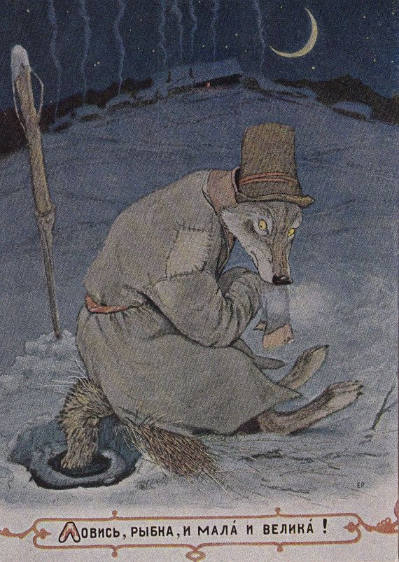 """Postcard Drawing by Rachev for Russian Tale """"The Fox and The Wolf"""" - 1954, Soviet Artist Publ."""