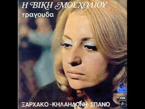 Γ. Σπανός & Λ. Παπαδόπουλος, Ξύπνησε η πόλη