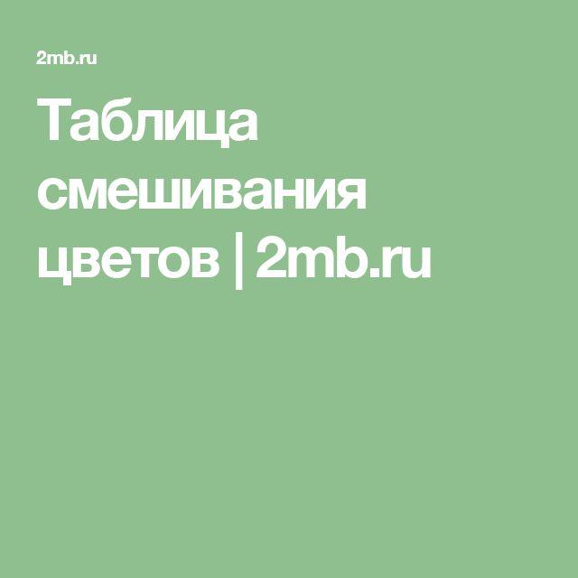 Таблица смешивания цветов | 2mb.ru