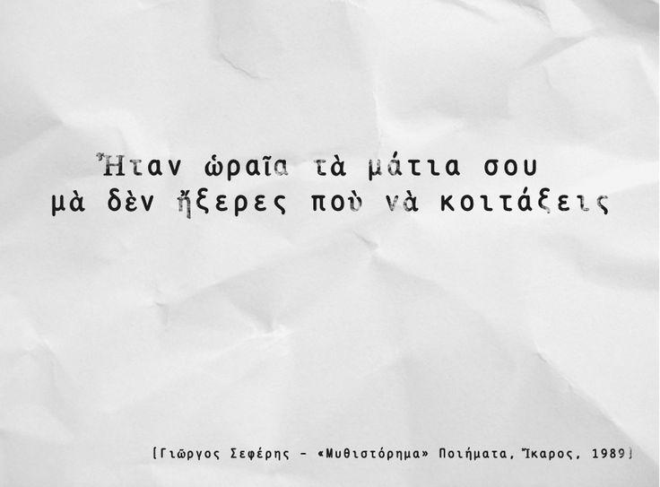 Γιῶργος Σεφέρης - «Μυθιστόρημα» απόσπασμά