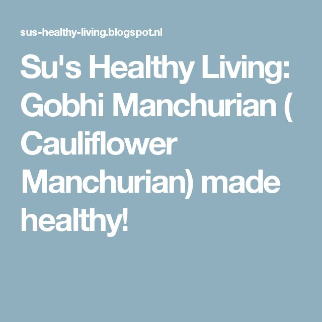 Su's Healthy Living: Gobhi Manchurian ( Cauliflower Manchurian) made healthy!