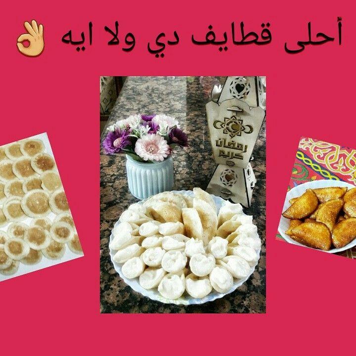 لقطايف من حلويات رمضان المميزة تقدروا تعملوها في البيت بمنتهى السهولة جربوها هتعجبكم جدا Food Bread Matzo