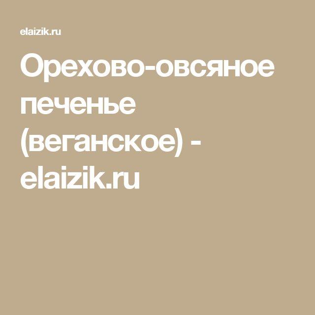 Орехово-овсяное печенье (веганское) - elaizik.ru